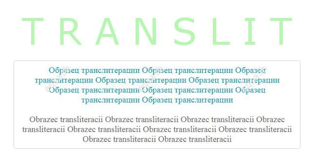 rules-transliteration-russian-english-complete-alphabet-php-function